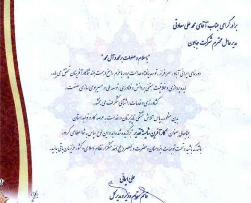 آقای محمد علی سعادتی بعنوان کارآفرین شایسته تقدیر ،برگزیده شد