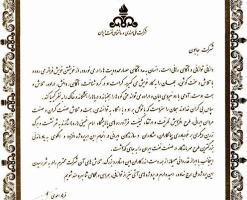 اعطای لوح تقدیر شرکت ملی مهندسی و ساختمان نفت ایران به شرکت جابون