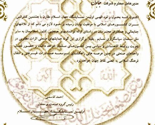 اعطای لوح تقدیر از هشتمین کنفرانس سران کشورهای اسلامی به شرکت جابون
