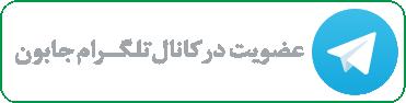 عضویت در کانال تلگرام سایت جابون
