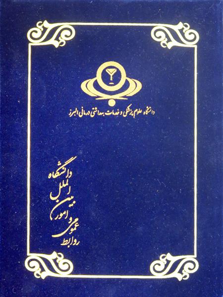 Persian Gulf Festival